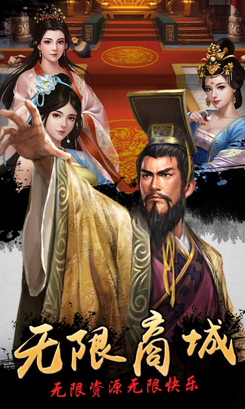 新水浒(商城)游戏截图1