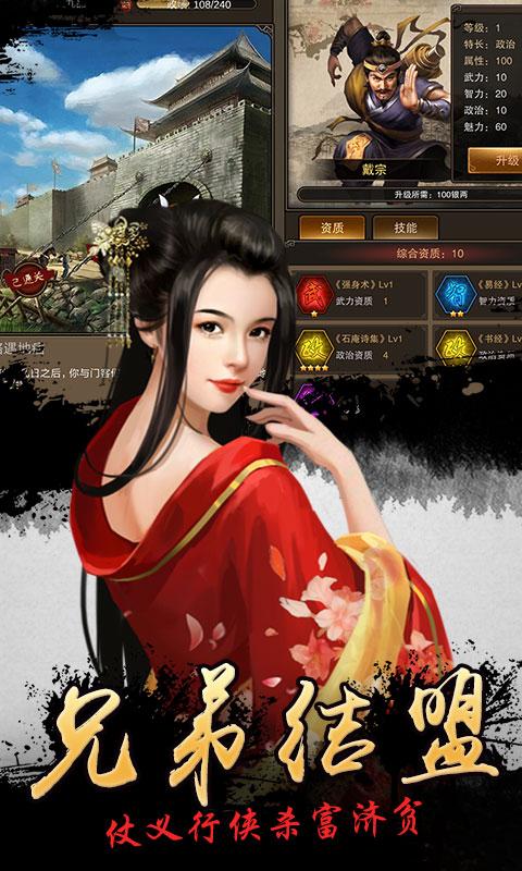 新水浒(商城)游戏截图3
