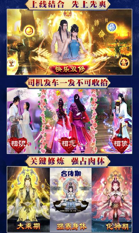 逆苍穹:凡人修仙(星耀)游戏截图2