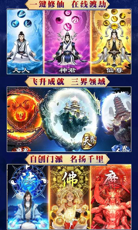 逆苍穹:凡人修仙(星耀)游戏截图4