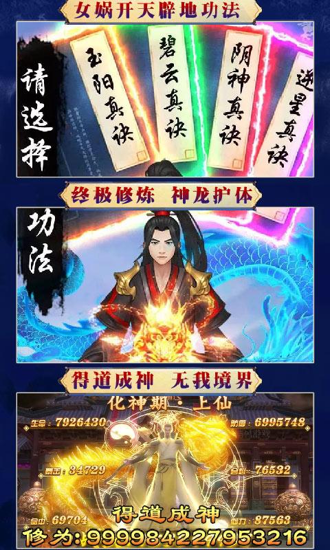 逆苍穹:凡人修仙(星耀)游戏截图5
