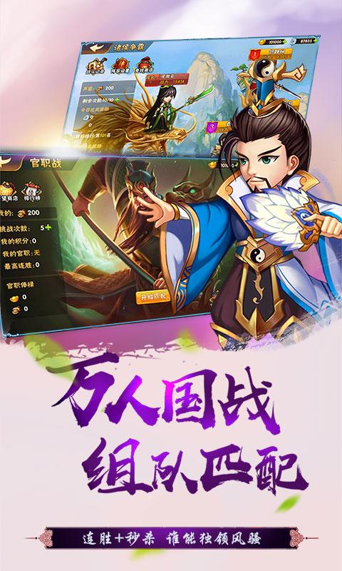 真江湖HD(热血神将