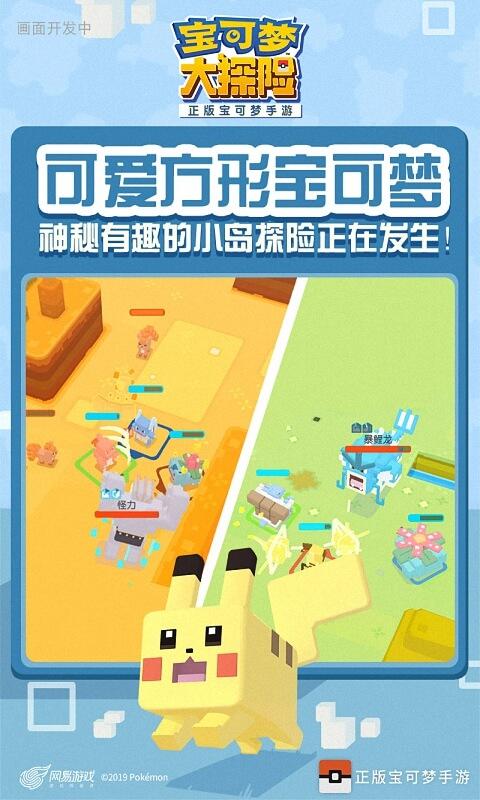 宝可梦大探险游戏截图2