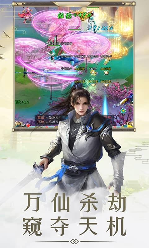 仙剑诛魔(GM)