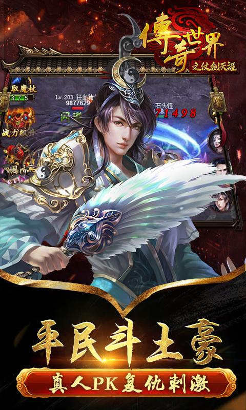 传奇世界之仗剑天涯无限版