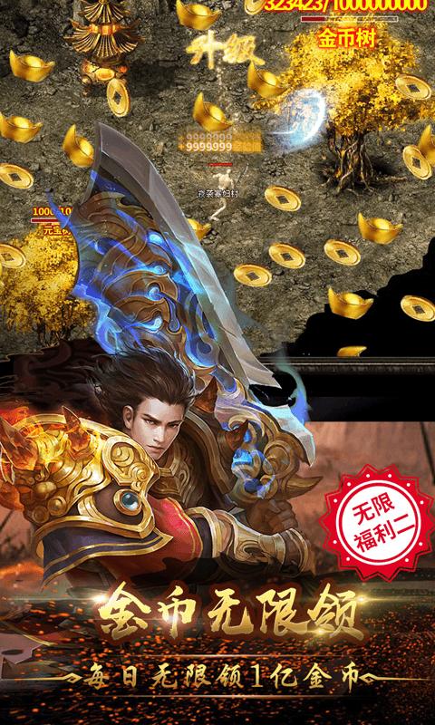 烈火战神(霸刀传奇无限)游戏截图2