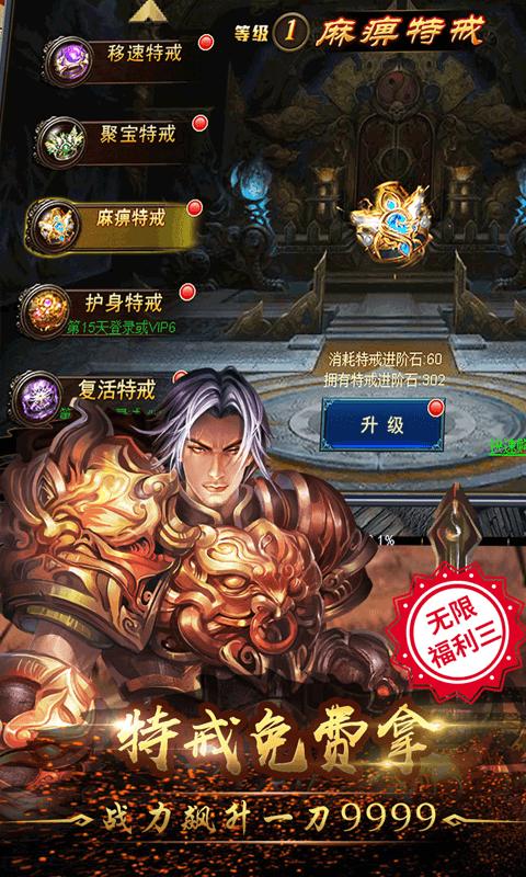 烈火战神(霸刀传奇无限)游戏截图3