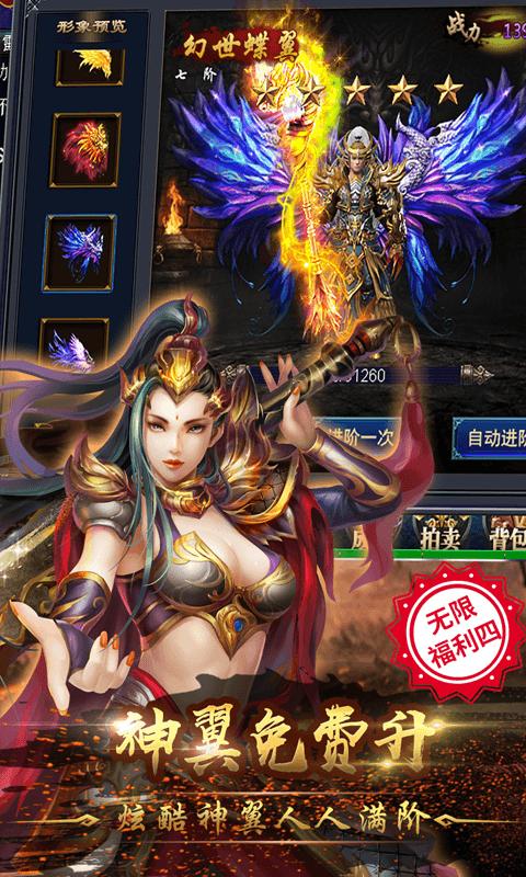 烈火战神(霸刀传奇无限)游戏截图4