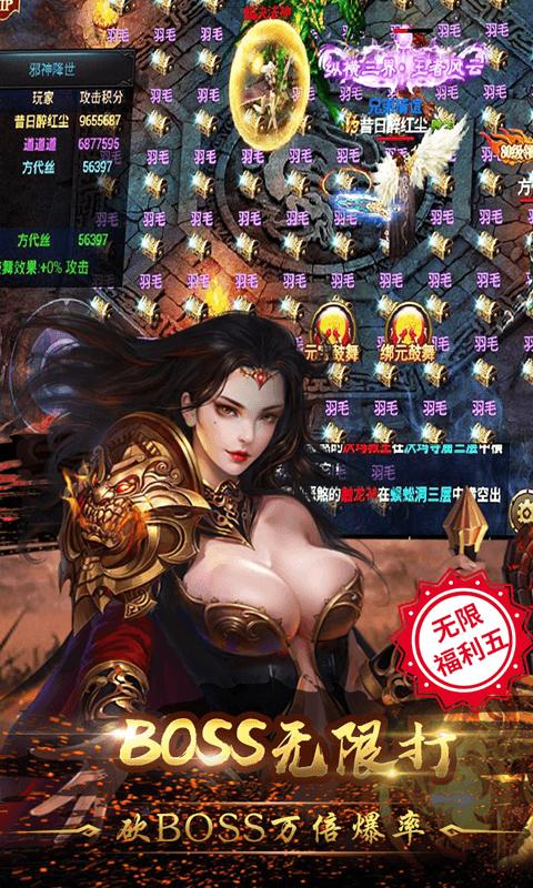 烈火战神(霸刀传奇无限)游戏截图5