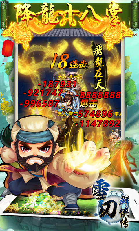 雪刀群侠传-GM版游戏截图2