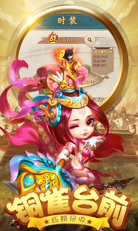 天天怼三国(高爆)游戏截图2