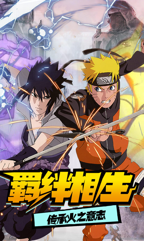 修罗道Online(忍界对决)游戏截图1