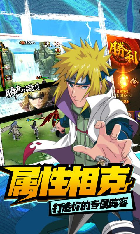 修罗道Online(忍界对决)游戏截图2