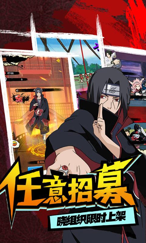 修罗道Online(忍界对决)