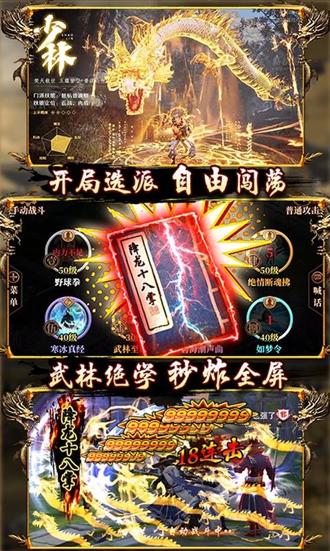 一剑江湖(天龙真3D)游戏截图3