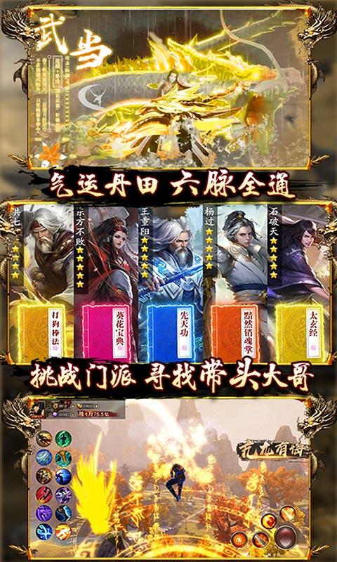 一剑江湖(天龙真3D)游戏截图4