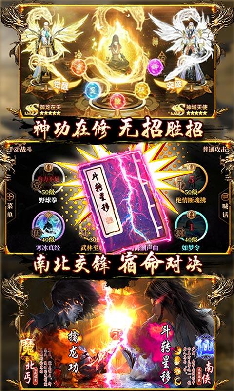一剑江湖(天龙真3D)游戏截图5