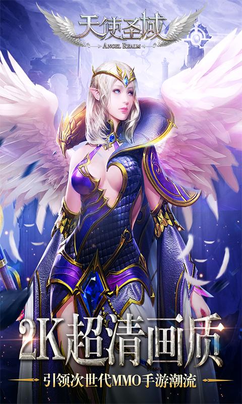 天使圣域(至尊)下载