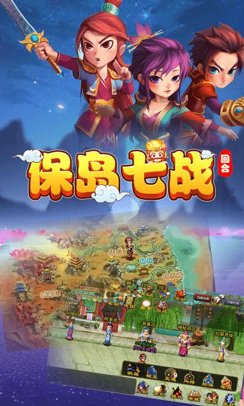 保岛七战(武侠ol)游戏截图1