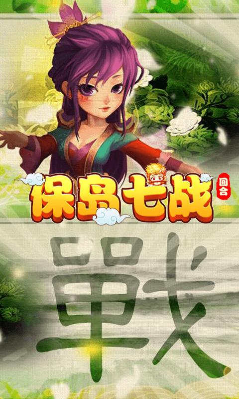 保岛七战(武侠ol)游戏截图3