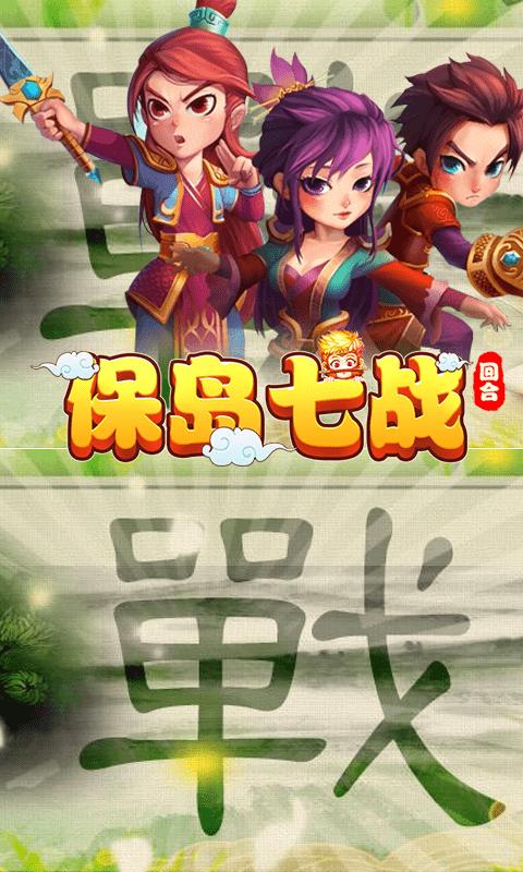 保岛七战(武侠ol)游戏截图5