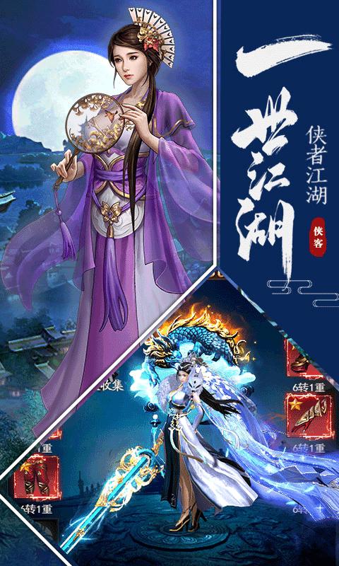 江湖侠客令(飞升)