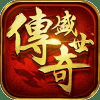 37709传奇盛世(商城特权)