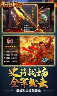 御剑三国游戏截图4