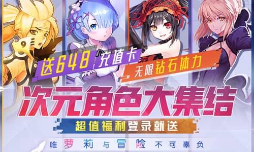 萌神战姬:无限钻石,2.5-2.18春节活动