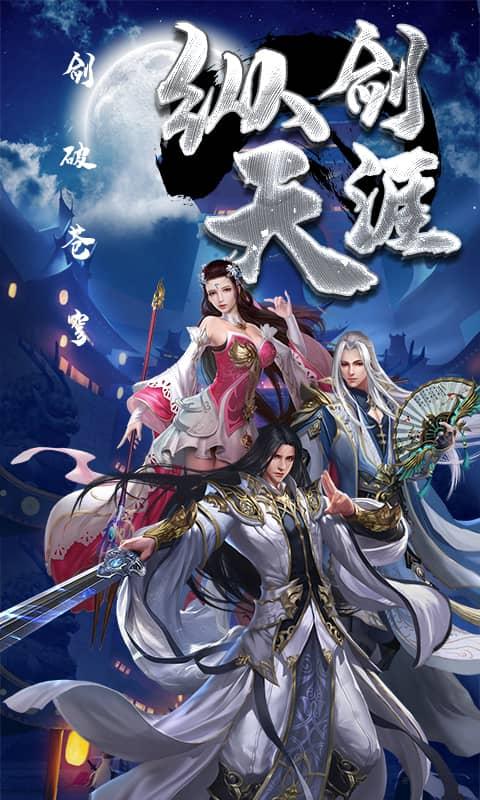 纵剑仙界游戏截图1