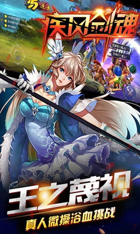 疾风剑魂(加强)游戏截图5