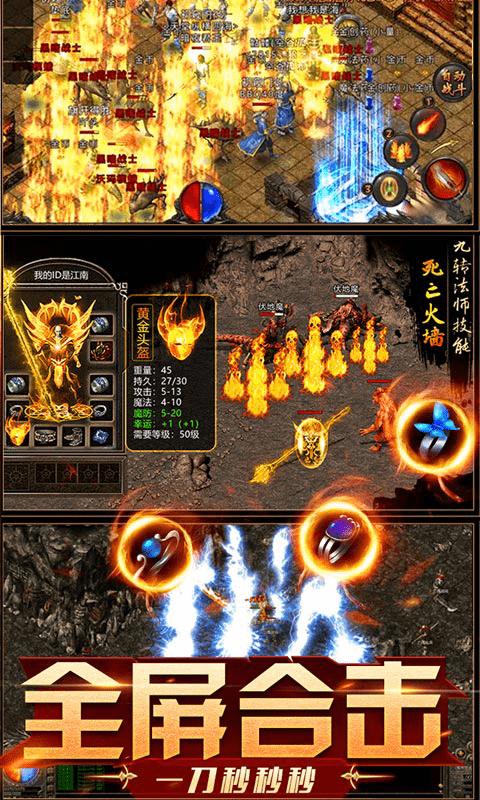 烈焰之战(主宰)游戏截图3