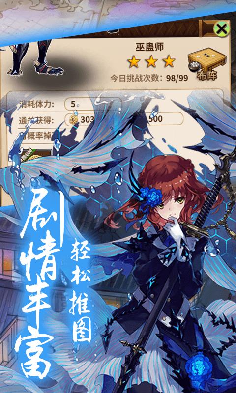 精灵战纪-式神少女