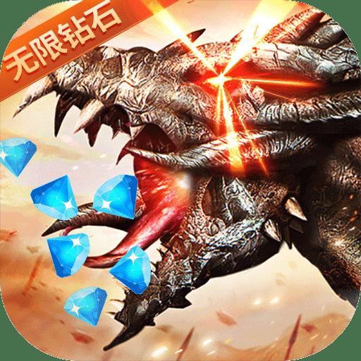 战神新世纪:无限钻石