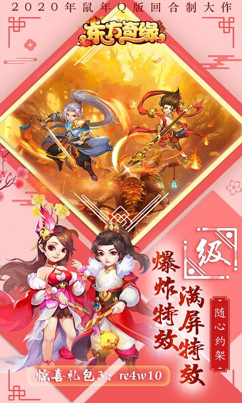 东方奇缘(无限任选)