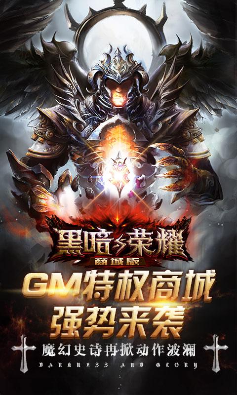黑暗与荣耀(商城)游戏截图1