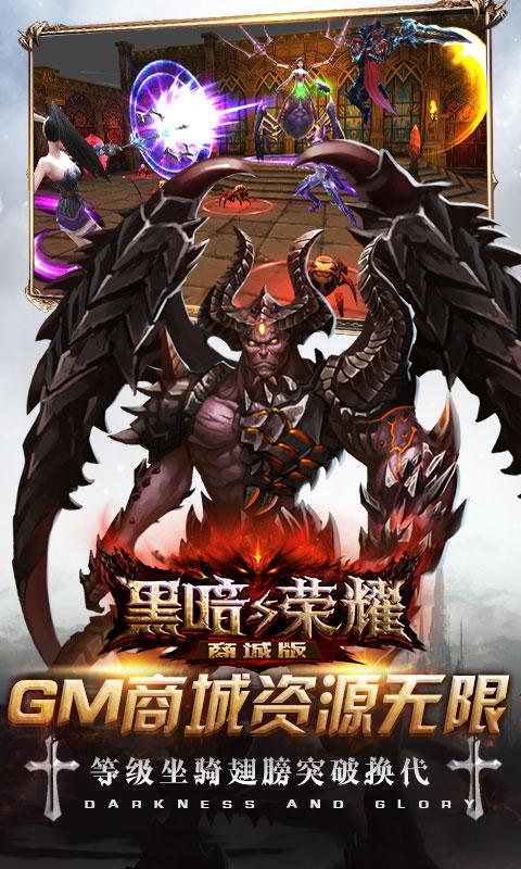 黑暗与荣耀(商城)游戏截图5