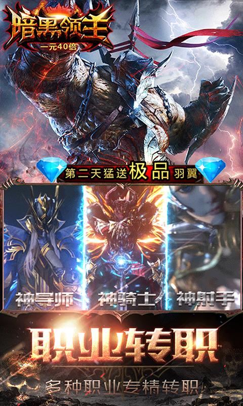 暗黑领主(破坏Ⅱ)游戏截图3