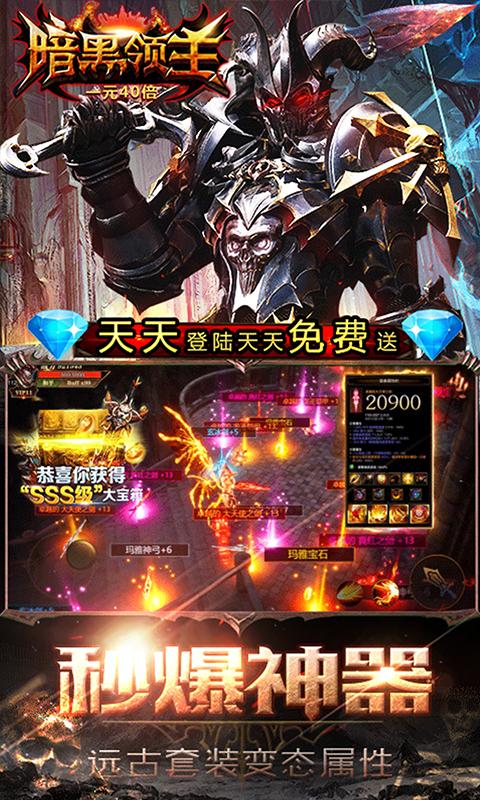 暗黑领主(破坏Ⅱ)