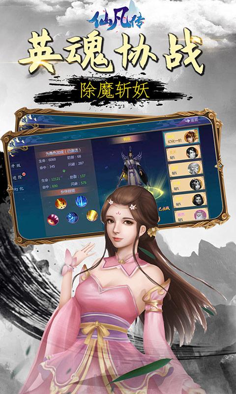 仙凡传(贺岁)