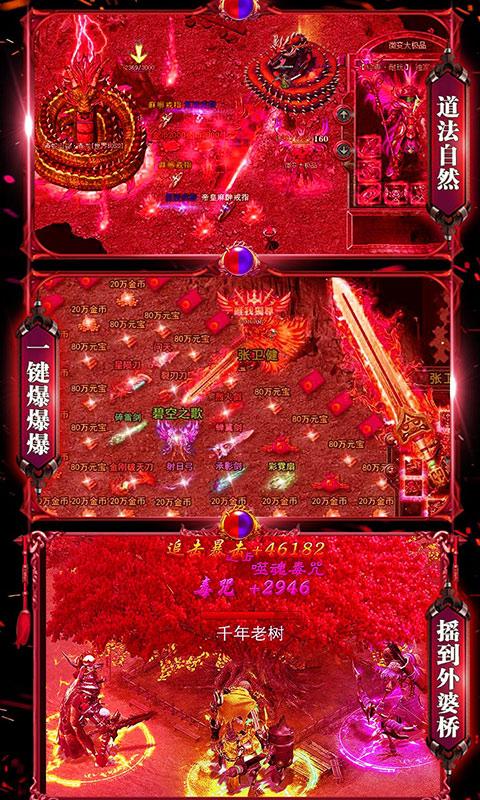 烈火战歌(1元月卡)游戏截图3