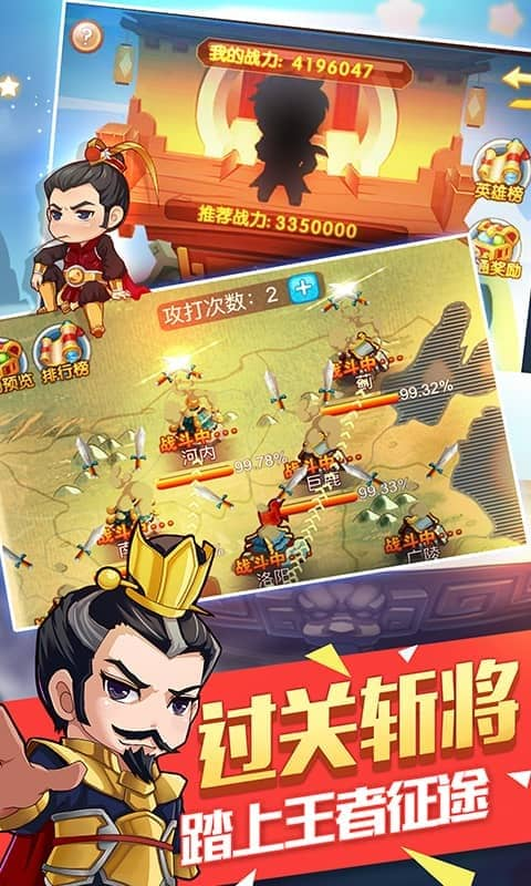 古惑三国(BT)游戏截图4