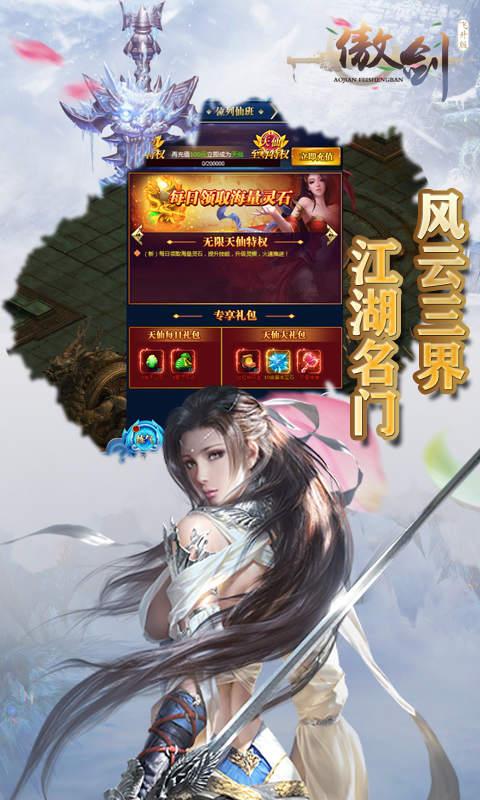 傲剑(飞升)