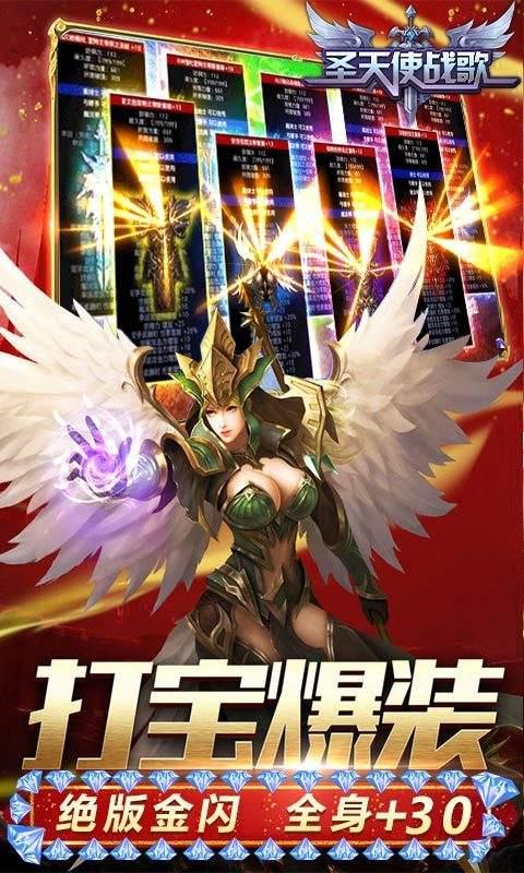 圣天使战歌(奇迹复刻)