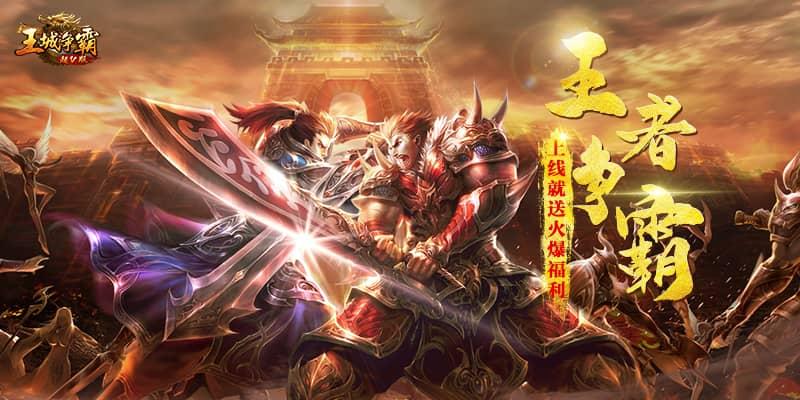 王城争霸(超V),1.19-1.21限时活动