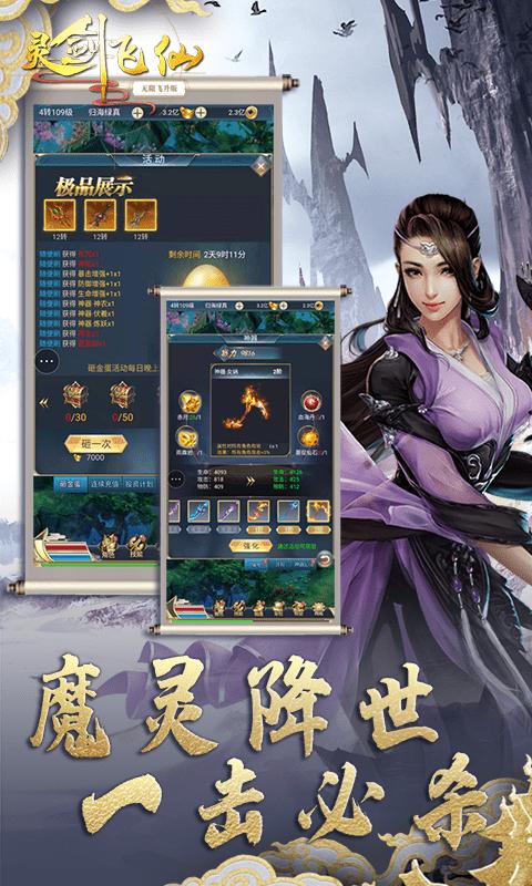 灵剑飞仙(飞升)游戏截图1