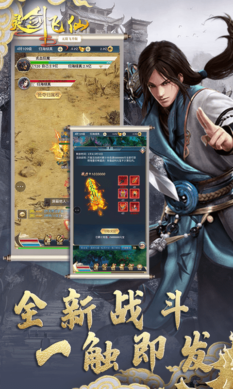 灵剑飞仙(飞升)游戏截图2