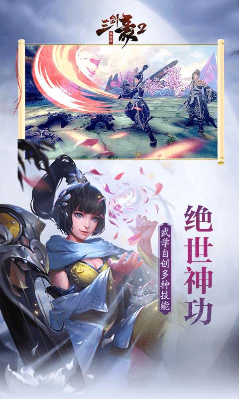 三剑豪2(商城)