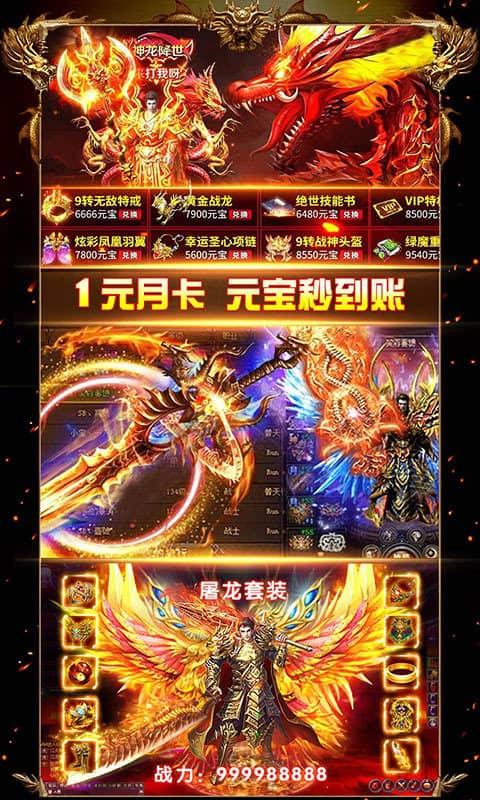 魔龙诀(1元月卡)游戏截图3