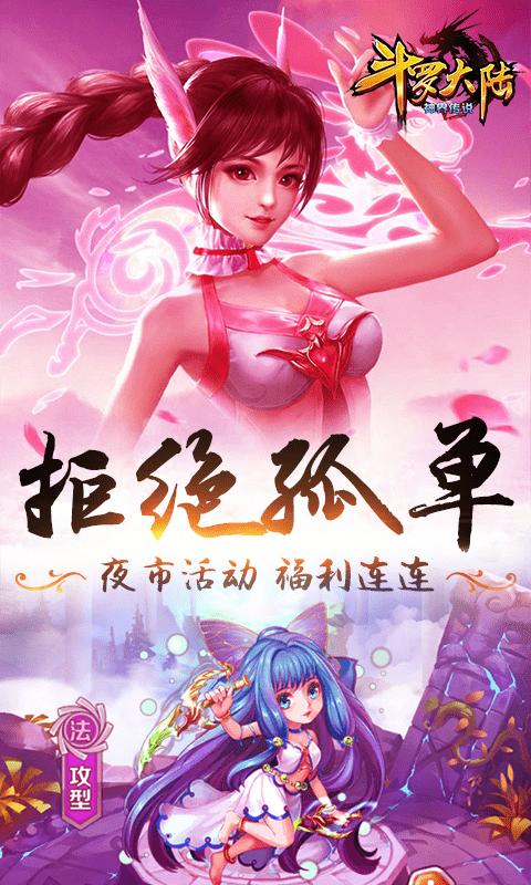 斗罗大陆神界传说(BT)游戏截图2